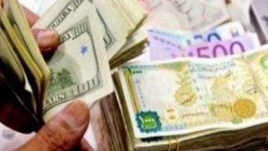 Photo of المركزي يبرر سبب رفضه بعض الأوراق النقدية الأجنبية من المواطنين