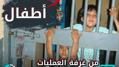 Photo of طفل مـن غـرفة الـعمليات إلى زنـزانة الـسجن