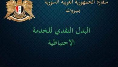 Photo of سفارة الجمهورية العربية السورية ببيروت: البدء باجراءات البدل النقدي للخدمة الاحتياطية