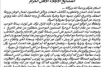 Photo of بيان الرئاسة الروحية للموحدين المسليمن في سوريا حول الاحداث الأخيرة