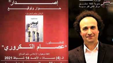 "Photo of ""إصدار"" يحاور ""د. عصام التكروري"" في ثقافي كفر سوسة"