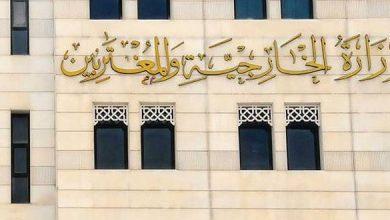Photo of الخارجية السورية تنفي ما يشاع عن حجز املاك من لم يؤدي الخدمة الإلزامية