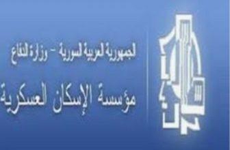 Photo of مؤسسة الإسكان العسكري تفتح باب الاكتتاب على الشقق السكنية