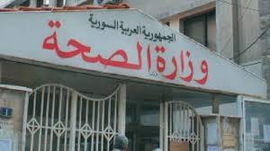 Photo of 55 إصابة جديدة بفيروس كورونا المستجد في سوريا