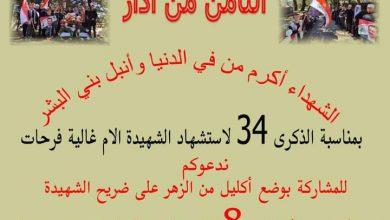 Photo of دعوة عامة للمشاركة بوضع إكليل من الزهر على ضريح الشهيدة غاليه فرحات
