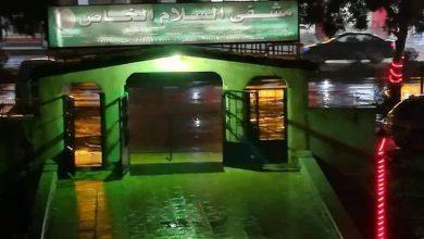 Photo of وزارة الصحة تغلق مشفى السلام الخاص بالسويداء بالشمع الأحمر.. والسبب؟