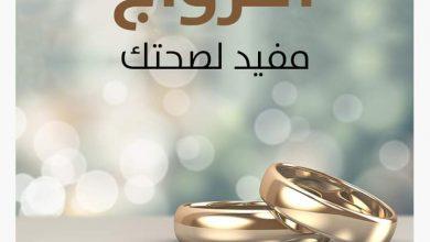 Photo of الزواج مفيد لصحتك