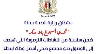 """Photo of وزارة الصحة تطلق حملة """" تحدي أسبوع بلا سكر"""""""