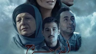 """Photo of Screenshots from the movie """"Anta Jareh"""" at OperaHouse in Damascus"""