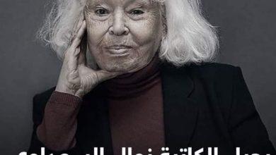 Photo of الكاتبة المصرية نوال السعداوي في ذمة الله