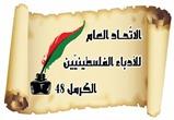 Photo of (بيان) التطبيع وترجمة الابداع العربيّ الخارجيّ إلى العبريّة- سعيد نفّاع