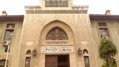 Photo of «جامعة دمشق» تمنع إدخال الورود والضيافة إلى جلسات تحكيم رسائل الماجستير والدكتوراه
