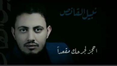 Photo of قصيدة احجز لجرحك مقعداً في قلبها