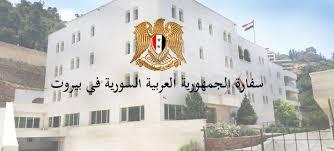 Photo of السفارة السورية في بيروت: تمديد أيام البقاء للمكلف في سوريا لأكثر من 90 يوم في السنة