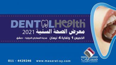 Photo of بمشاركة 43 شركة «معرض الصحة السنية» ينطلق الخميس المقبل