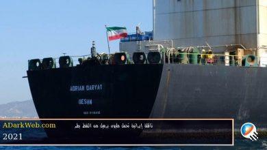 "Photo of مصادر إيرانية …""ناقلة إيرانية"" تحمل مليون برميل من النفط بطريقها إلى سوريا"