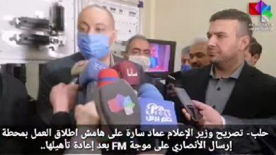 Photo of Information Minister launches al-Ansari TV & Radio Station in Aleppo