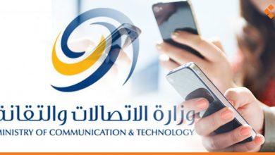 Photo of خطة وزارة الاتصالات والتقانة خلال فترة الإيقاف الجزئي للدوام