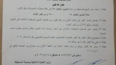 Photo of وزارة التجارة الداخلية تحدد سعر مبيع ليتر بنزين أوكتان 95