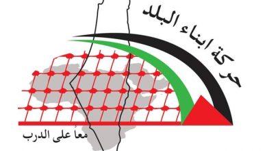 Photo of بيان حركة أبناء البلد بمناسبة يوم الأسير الفلسطيني