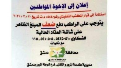 """Photo of محافظة دمشق تبدأ توزيع اللصاقات المتضمنة التعرفة الجديدة لسيارات الأجرة """"التكاسي"""""""