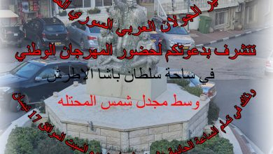 Photo of دعوة عامه لإحياء عيد الجلاء في الجولان المحتل