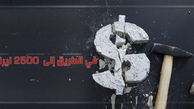 Photo of بهبوط مستمر.. الدولار الى 2500 ليرة سورية