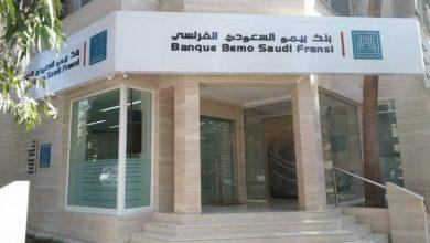 """Photo of إطلاق مصرف """"بيمو السعودي الفرنسي للتمويل الأصغر"""".. في سوريا"""