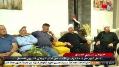Photo of تفاعل كبير مع كلمة الرئيس الأسد من أبناء الجولان المحتل (تقرير السورية)