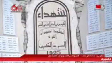 Photo of من الجولان المحتل رسالة وفاء لدم الشهداء و عهد على مواصلة طريق النضال (تقرير السورية)