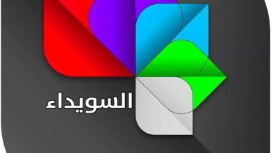 Photo of تعرض طاقم التلفزيون العربي السوري اليوم للضرب داخل مبنى التموين بالسويداء