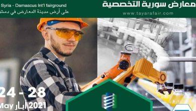 Photo of 300 شركة في معارض سورية التخصصية بمدينة المعارض