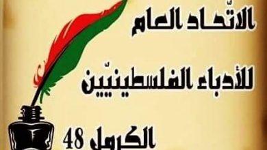 Photo of بيان الاتّحاد العامّ للأدباء الفلسطينيّين – الكرمل 48