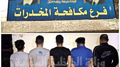 Photo of القبض على خمسة مروجي مخدرات في المليحة و جرمانا