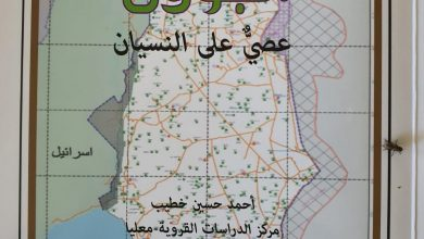 Photo of الجولان عصي على النسيان كتاب جديد للاستاذ احمد الخطيب من أبناء قرية الغجر السورية المحتلة.