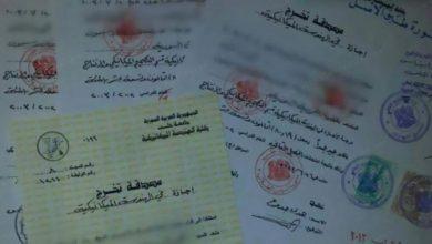 Photo of إجراءات صارمة لمنع تزوير الشهادات والوكالات الشرعية