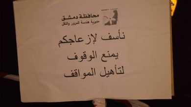 Photo of «محافظة دمشق» تضع ١٠٠٠ موقف مأجور بالخدمة