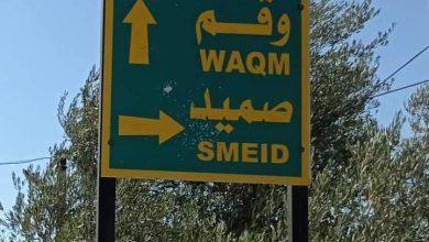 Photo of حملة كلنا أهل توزع قرابة ستة ملايين في قرية صميد
