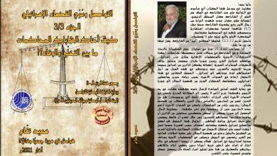 """Photo of صدور ثلاثيّة التواصل تحت عنوان: """"التواصل وعُرْي القضاء الإسرائيلي"""""""