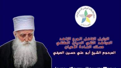 Photo of طائفة الموحدين الدروز تودع الشيخ الجليل أبو علي حسين الصيفي