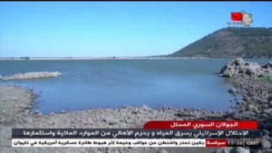 Photo of الاحتلال الإسرائيلي يسرق المياه و يحرم الأهالي من الموارد المائية و استثمارها (تقرير السورية)