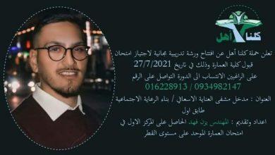Photo of حملة كلنا أهل تقيم دورات مجانية لطلاب بكالوريا لاجتياز امتحان قبول كلية العمارة