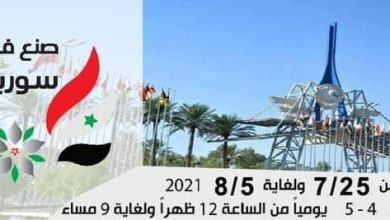 """Photo of معرض """"صنع في سورية"""" في بغداد"""