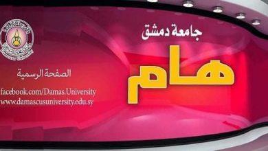 Photo of تعليق الامتحانات الجامعية في درعا نظراً للأوضاع الأمنية فيها