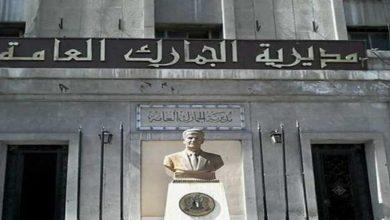 Photo of الجمارك تنفي «حريق إحدى الساحات» بملف الفساد