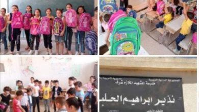 Photo of حملة كلنا أهل تصل قرية حزم بريف السويداء وتوزع حقائب مدرسية و قرطاسية مجانا