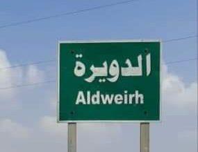 Photo of حملة كلنا أهل تصل قرية الدويره و توزع حقائب مدرسية