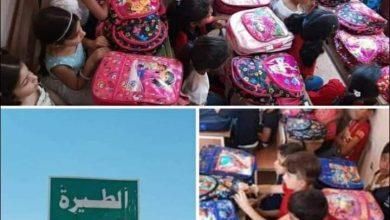 Photo of حملة كلنا أهل تصل قرية الطيرة بريف السويداء و توزع حقائب مدرسية