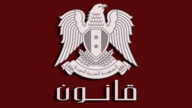 Photo of الرئيس الأسد يُصدر قانون «حقوق الطفل»