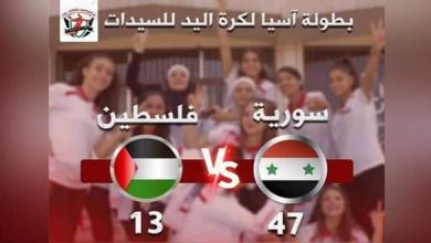 Photo of Syria's women handball team beats Palestinian counterpart at Asian Cup in Amman